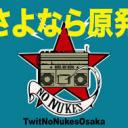 twitnonukes大阪