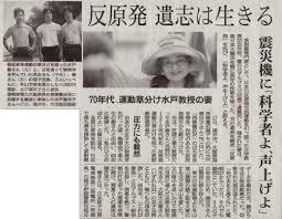 水戸さん 新聞記事 反原発遺志は生きる