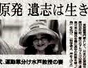 水戸さん 新聞記事 2