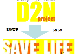 D2N↪SAVE LIFE action