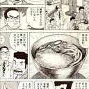 関東VS関西! うどん対決