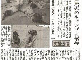 ゴーワクキャンプ 朝日新聞