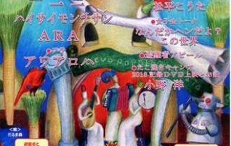 保養キャンプ支援イベント 神戸 7.27