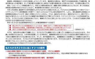 ふくしま集団疎開裁判 2次提訴
