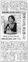 森松さん 新聞記事