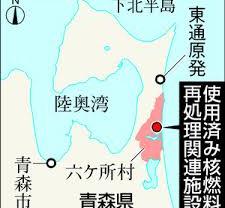 六ヶ所村へ10億円