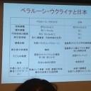 ベラルーシ・ウクライナvs日本 対照表