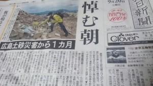 あほ新聞朝刊一面