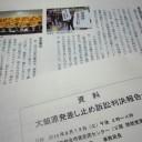 大飯原発差し止め訴訟報告会