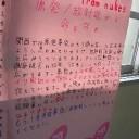 三島高校文化祭 セーブライフ