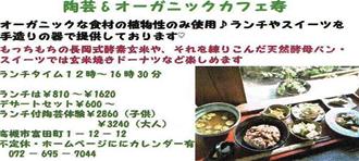 オーガニックカフェ寿