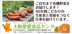 大阪安全農産センター
