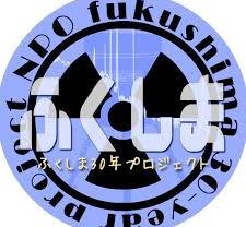 福島30年プロジェクト