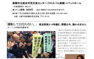 「日本と原発」上映会in高槻T