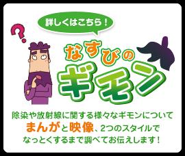 banner_nasubi_tv_manga