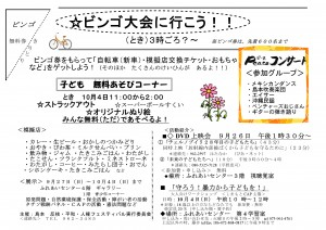 島本ふぇす表