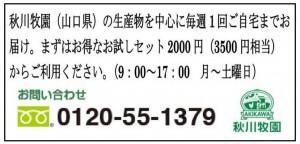 秋川牧園 広告
