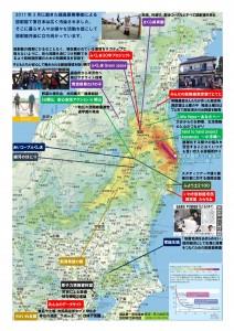 東日本活動まっぷ 2.08.2016現在
