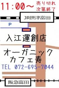入江、寿 地図 ℡ 時間 NEW!