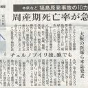 下野新聞-2016年10月18日付-周産期死亡率が急上昇